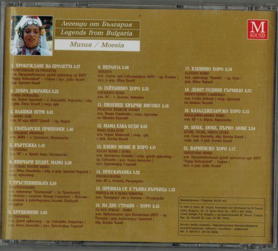 Легенди от България - Мизия
