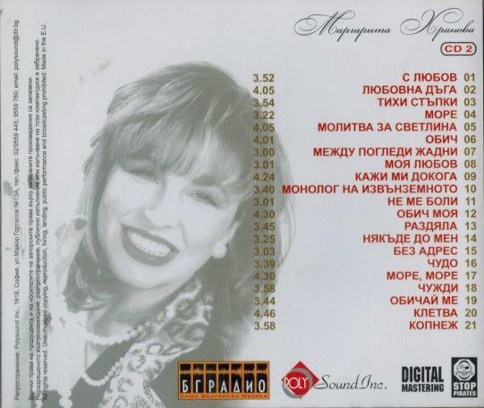 Маргарита Хранова - златна колекция 2