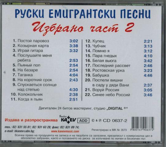 Руски емигрантски песни - избрано част 2