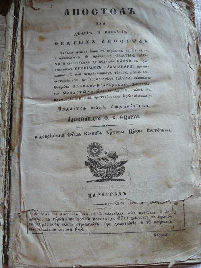 Апостол Цариград  1855 г.