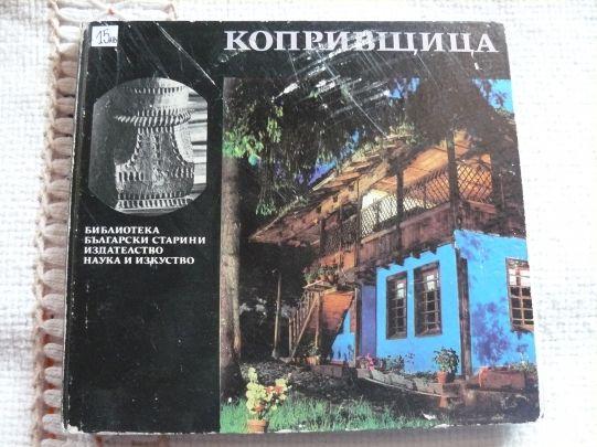 Албум Копривщица 1973г
