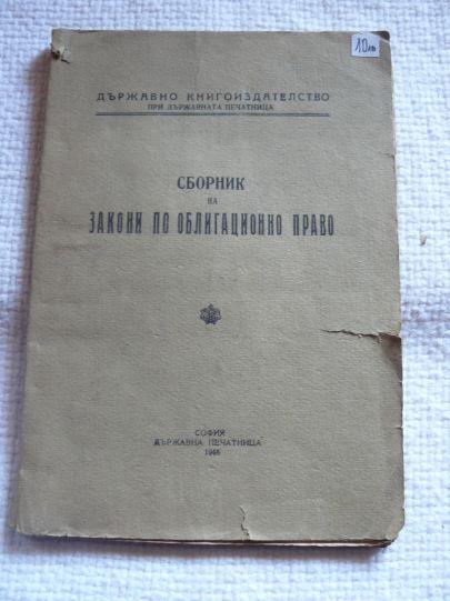 Сборник закони по облигационно право 1946г