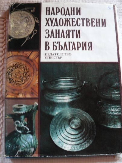 Народни художествени занаяти в България