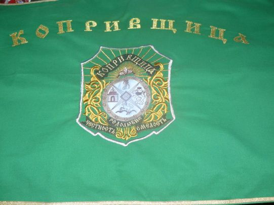 Знаме на Копривщица