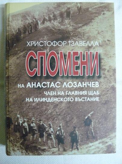 Христофор Тзавелла спомени на Анастас Лозанчев