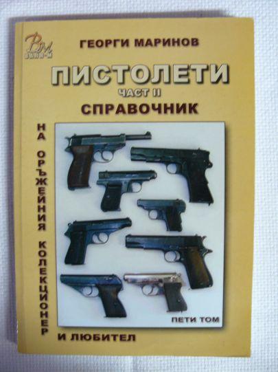 Пистолети втора част