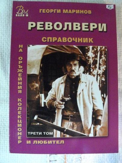 Револвери от  Георги Маринов втора част