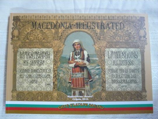 Македония в образи от 1919 г