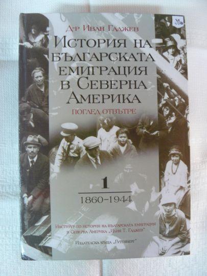 История на българската емиграция в Северна Америка 1860-1944 г от Иван Гаджев