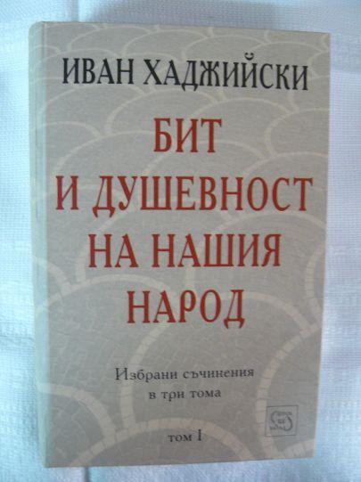 Бит и душевност на нашия народ от Иван Хаджийски