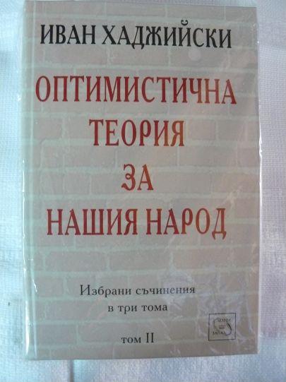 Оптимистична теория за нашия народ от Иван Хаджийски