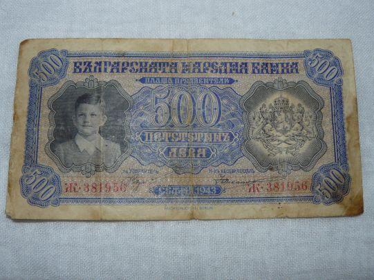 500 лева 1943г.