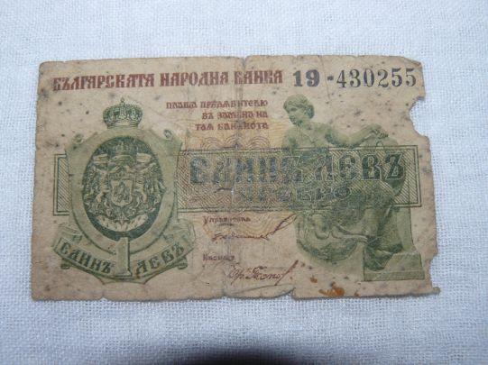 1 лев 1920г