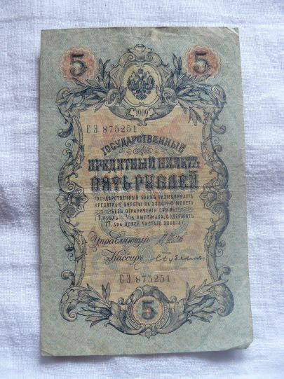5 рубли  1909г.