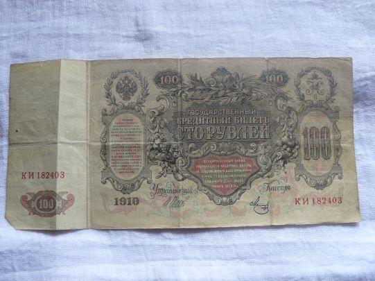 100 рубли 1910г.