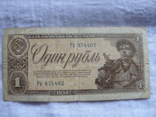 1 рубла 1938г.