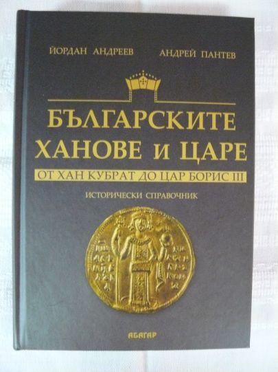 Български ханове и царе- Йордан Андреев и Андрей Пантев