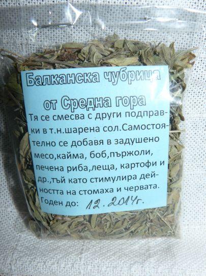 Балканска чубрица - ронена