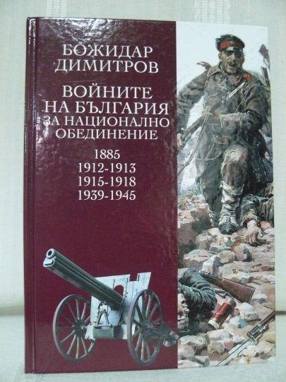 Войните на България