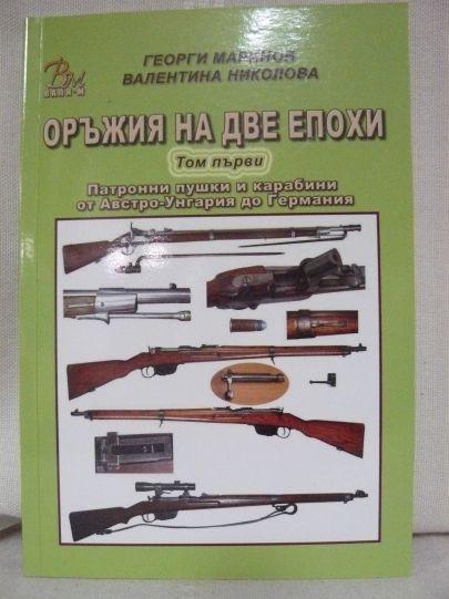 Оръжия на две епохи  Патронни пушки и карабини от Австро-Унгария до Германия