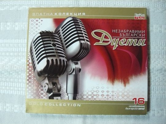Незабравими български дуети