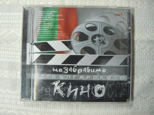 Незабравимо от българското кино