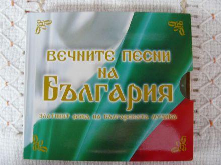 Вечните песни на България