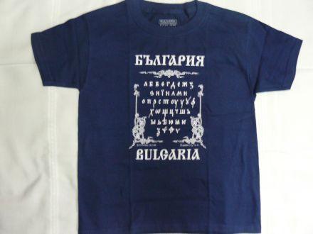 """Тениска с """"Втората българска азбука /кирилица/"""
