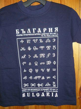 """Тениска с """" Първата българска азбука /глаголица/"""""""