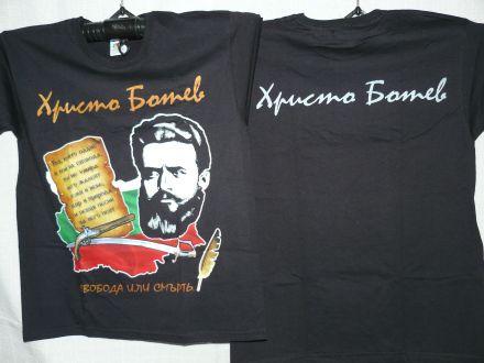Тениска с лика на Христо Ботев