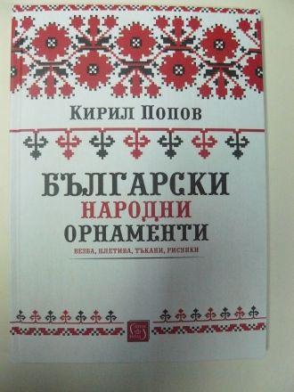 """Български народни орнаменти"""