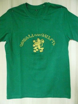 "Тениска ""Свобода или смърт""-бродирана"