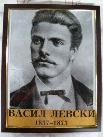 Портрет на  Васил Левски