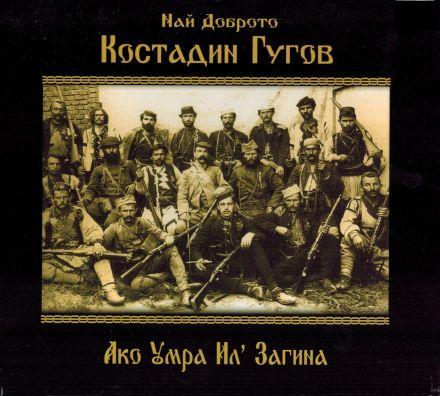 Ако умра, ил загина - най-доброто от Костадин Гугов