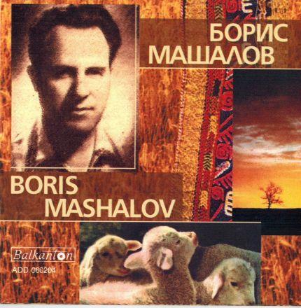 Борис Машалов