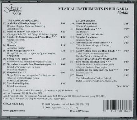 Музикални инструменти - гайда