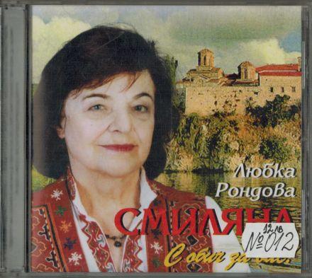 Любка Рондова - Смиляна