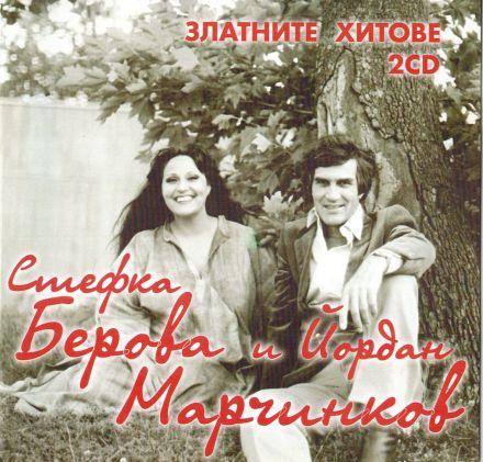 Стефка Берова и Йордан Марчинков - Златните хитове - 2 диска