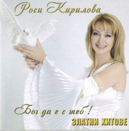 Роси Кирилова - Бог да е с теб