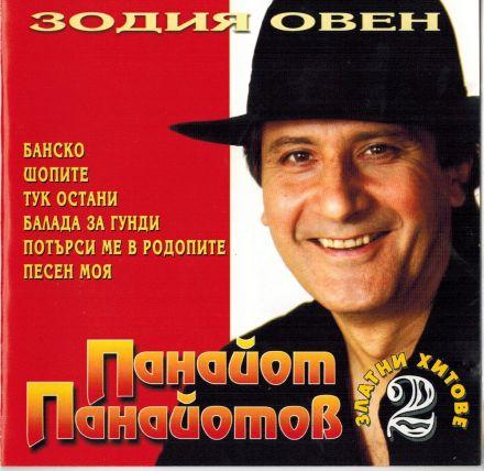 Панайот Панайотов - Зодия Овен