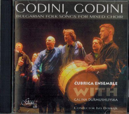 Години, години - български народни песни