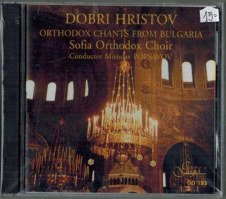 Добри Христов - православни песни от България