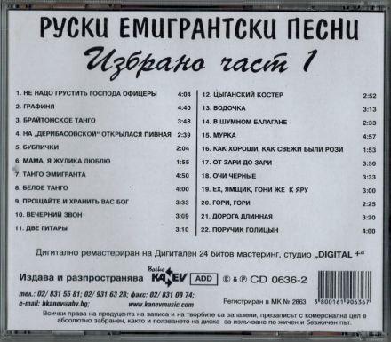 Руски емигрантски песни - избрано част 1