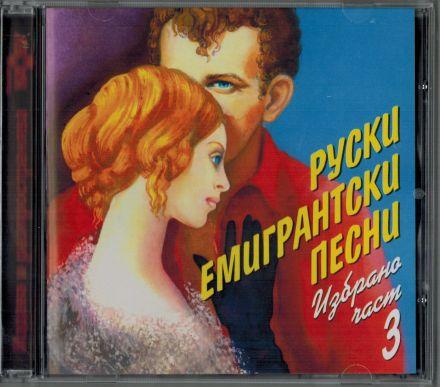 Руски емигрантски песни - избрано част 3