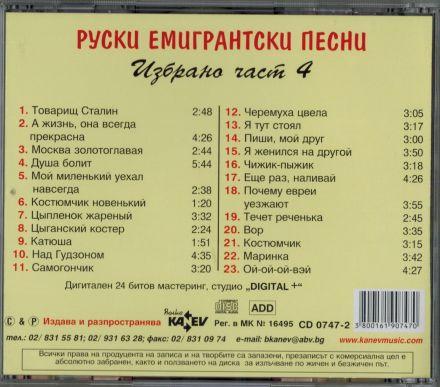 Руски емигрантски песни - избрано част 4