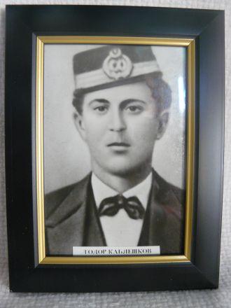 Портрет на Тодор Каблешков