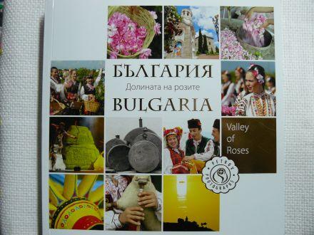 България-долината на розите от П. Петров