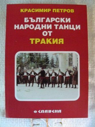Български народни танци /четвърта част/ Тракия  от Красимир Петров