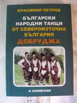 Български народни танци /пета част/ Добруджа от Красимир Петров