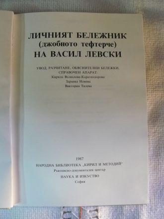 Тефтерчето /личният бележник/ на Левски